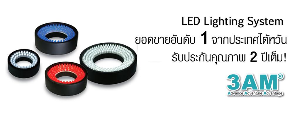 ... ไม่ว่าจะเป็น Ring Light , Bar Light , Dome Light , UV Lighting  เพื่อให้งานวิชั่นได้ภาพที่ดีเยี่ยมง่ายต่อการตรวจสอบภาพต่างๆ